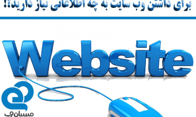 برای داشتن وب سایت به چه اطلاعاتی نیاز دارید؟!