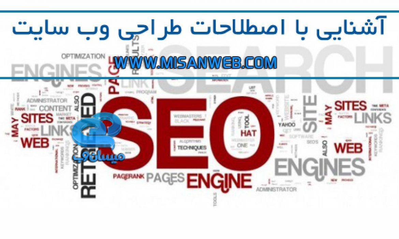 آشنایی با اصطلاحات طراحی وب سایت