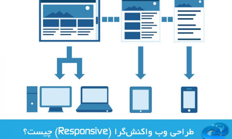 طراحی وب واکنشگرا (Responsive) چیست؟