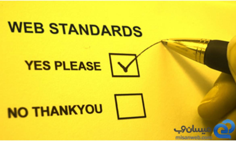 مزایای استفاده از استانداردهای وب چیست ؟