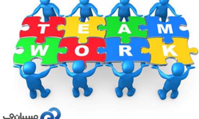 فواید کار تیمی در سازمانهای امروزی