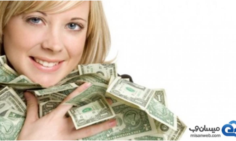 راه هاي پولدار شدن زنان بدون مردان!